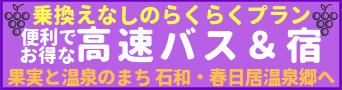 京王観光 現地直行プラン