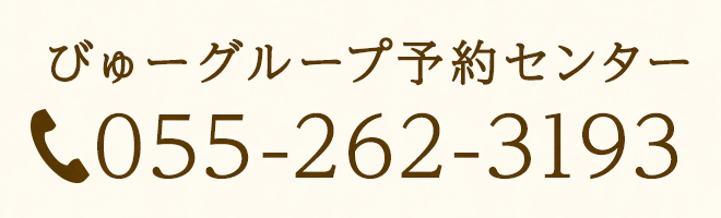 びゅーグループ予約センター055-262-3193